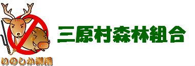 三原村森林組合