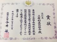 林野庁長官賞受賞!のイメージ